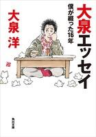 【電子特典付】大泉エッセイ 僕が綴った16年