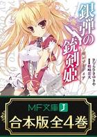 【合本版】銀弾の銃剣姫