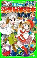 ジュニア空想科学読本 12