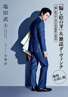 『騙し絵の牙』&雑誌ダ・ヴィンチ【無料お試し版】