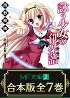 【合本版】詠う少女の創楽譜 全7巻