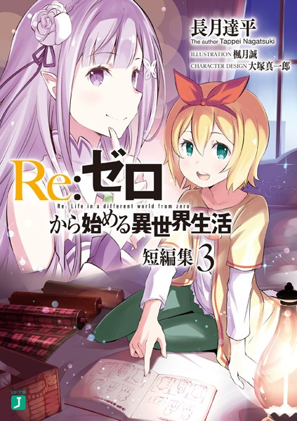 Re:ゼロから始める異世界生活 短編集 3