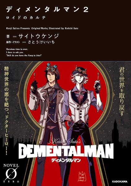ディメンタルマン 2 ロイドのカルテ