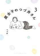 腐女子のつづ井さん 3【電子特典付き】
