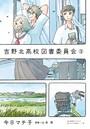 吉野北高校図書委員会 (3)