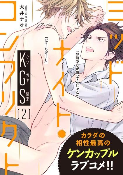 ミッドナイト・コンフリクト KGS 【第2話】【特典付き】