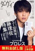 ダ・ヴィンチ お試し版 2018年9月号【無料】