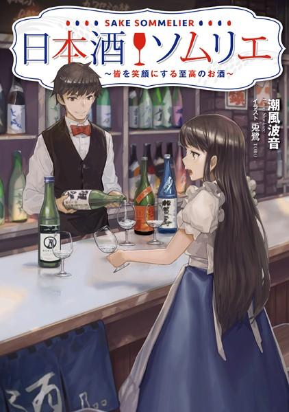 日本酒ソムリエ 〜皆を笑顔にする至高のお酒〜