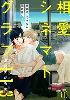 相愛シネマトグラフ113(単話)