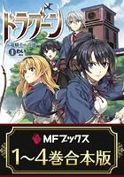 【合本版】ドラグーン 〜竜騎士への道〜 全4巻