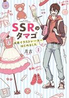 SSRのタマゴ