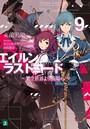エイルン・ラストコード 〜架空世界より戦場へ〜 9