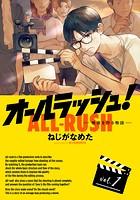 オールラッシュ! 映画を作る物語