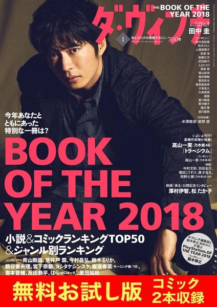 ダ・ヴィンチ お試し版 2019年1月号【無料】