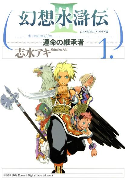 幻想水滸伝III〜運命の継承者〜 1