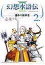 幻想水滸伝III〜運命の継承者〜 2