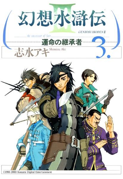 幻想水滸伝III〜運命の継承者〜 3
