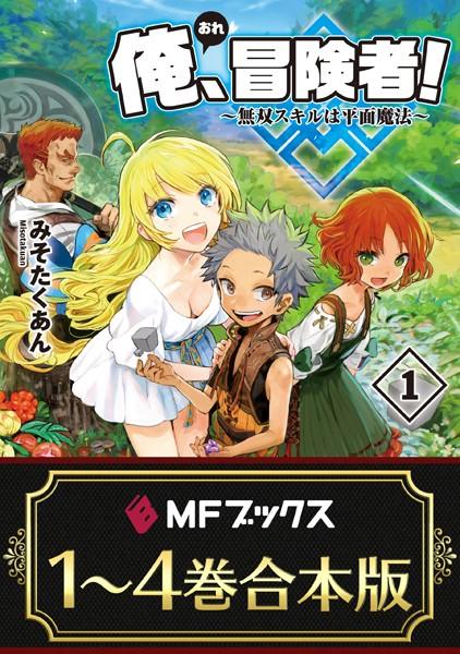 【合本版】俺、冒険者! 〜無双スキルは平面魔法〜 全4巻