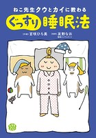 ねこ先生クウとカイに教わる ぐっすり睡眠法