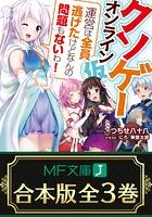 【合本版】クソゲー・オンライン(仮) 全3巻