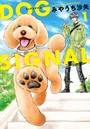 DOG SIGNAL 1