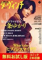 ダ・ヴィンチ お試し版 2019年2月号【無料】