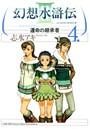 幻想水滸伝III〜運命の継承者〜 4