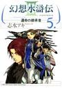 幻想水滸伝III〜運命の継承者〜 5