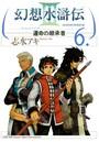 幻想水滸伝III〜運命の継承者〜 6