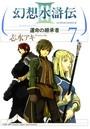 幻想水滸伝III〜運命の継承者〜 7