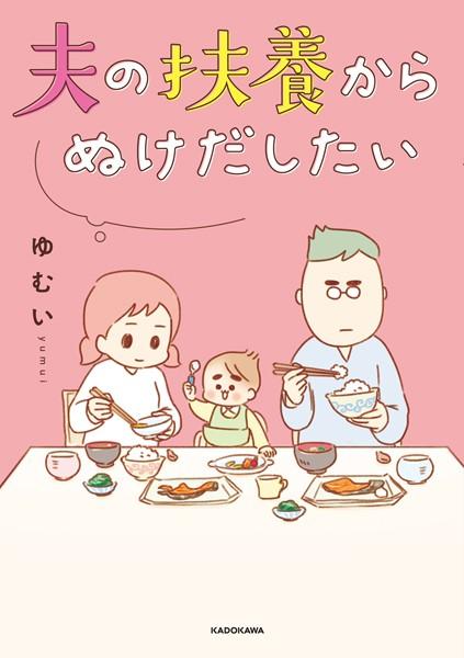 『夫の扶養からぬけだしたい』(ゆむい)夫婦とは?女性とは?現代日本の男女・夫婦問題の縮図を描いた名コミックエッセイ!の画像1