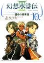 幻想水滸伝III〜運命の継承者〜 10