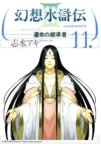 幻想水滸伝III〜運命の継承者〜 11
