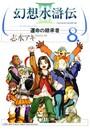 幻想水滸伝III〜運命の継承者〜 8