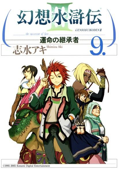 幻想水滸伝III〜運命の継承者〜 9
