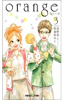orange 【オレンジ】 3