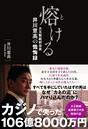 熔ける 大王製紙前会長 井川意高の懺悔録