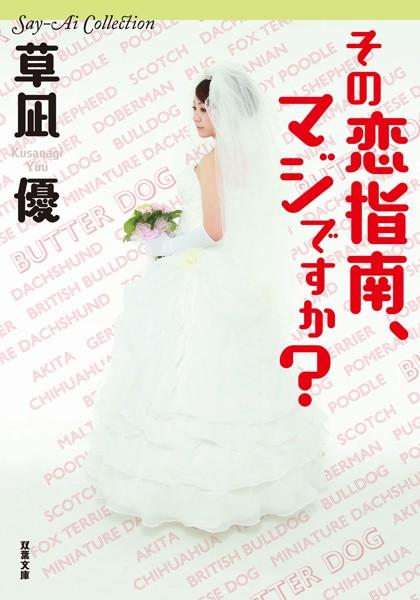 Say-Ai Collection その恋指南、マジですか?