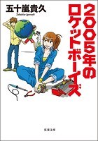 2005蟷エ縺ョ繝ュ繧ア繝�繝医�懊�シ繧、繧コ