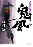 浮雲十四郎斬日記 5 鬼風
