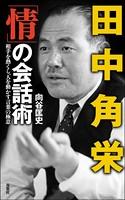 田中角栄 「情」の会話術