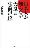 日本人が知らない「天皇と生前退位」