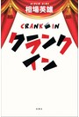 クランクイン