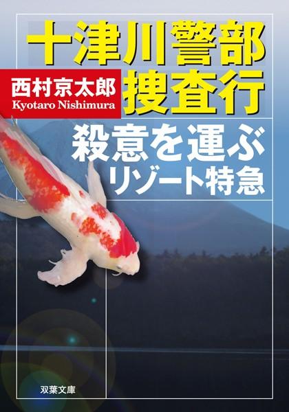 十津川警部 捜査行 殺意を運ぶリゾート特急