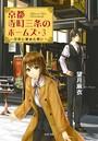 京都寺町三条のホームズ 3 浮世に秘めた想い