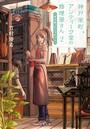 神戸栄町アンティーク堂の修理屋さん 2 主を失ったジャケット
