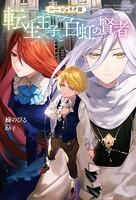 ハーシェリク 3 転生王子と白虹の賢者