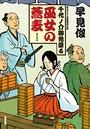 千代ノ介御免蒙る 3 巫女の蕎麦