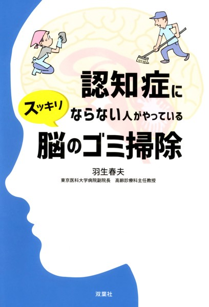 認知症にならない人がやっている スッキリ 脳のゴミ掃除