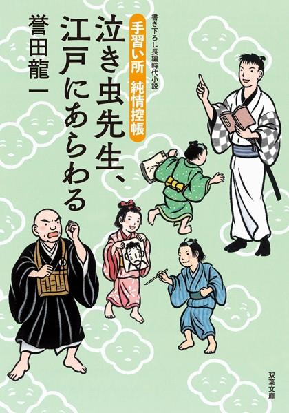 手習い所 純情控帳 1 泣き虫先生、江戸にあらわる